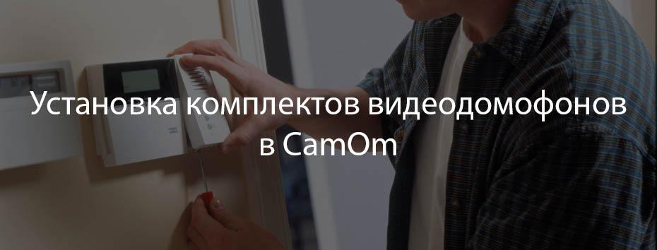 Монтаж комплектов домофонов