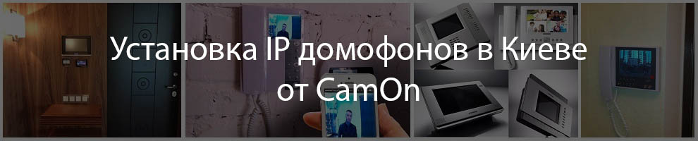 Установка ip домофонов