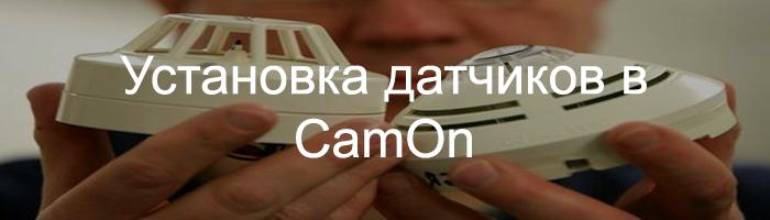 Установка датчиков в CamOn