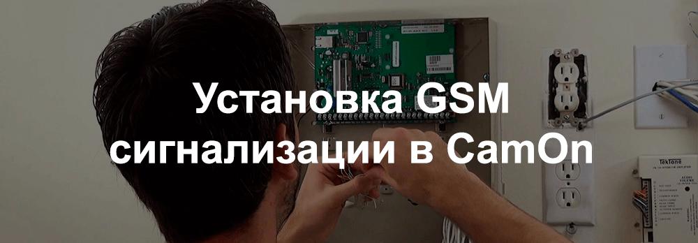 Установка GSM сигнализации в CamOn