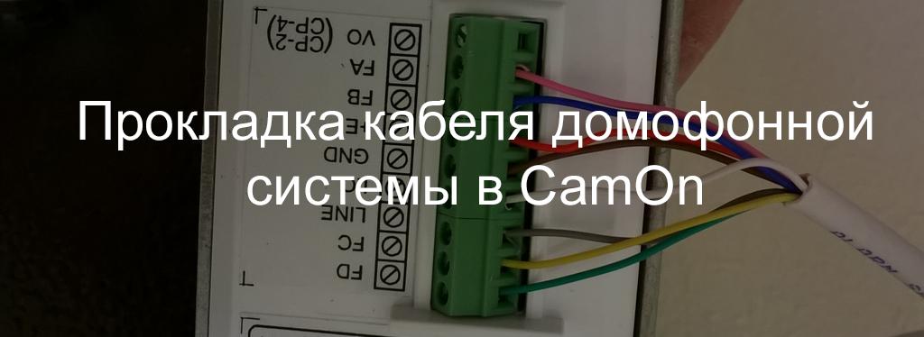 Прокладка кабеля домофонной системы