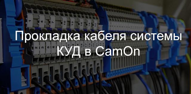 Прокладка кабеля системы КУД