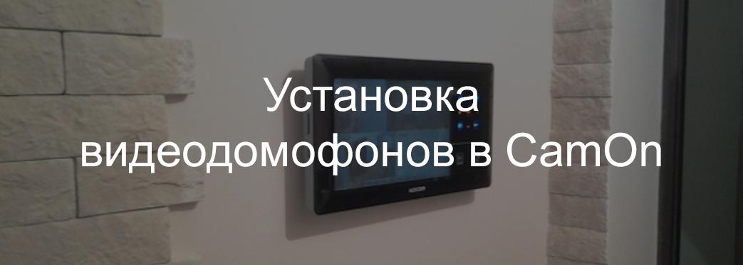 Установка видеодомофонов в CamOn