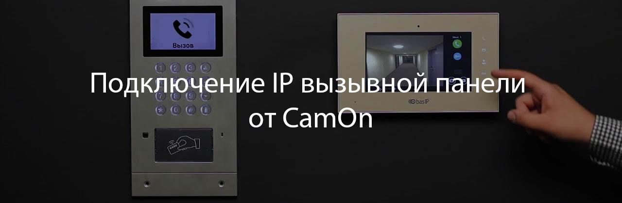 Подключение ip вызывной панели в Киеве