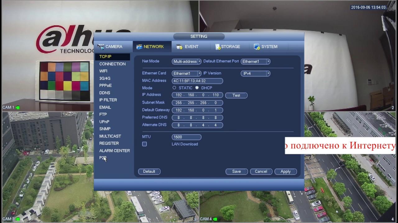 Настройка видеорегистратора Dahua