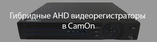 Гибридные AHD видеорегистраторы
