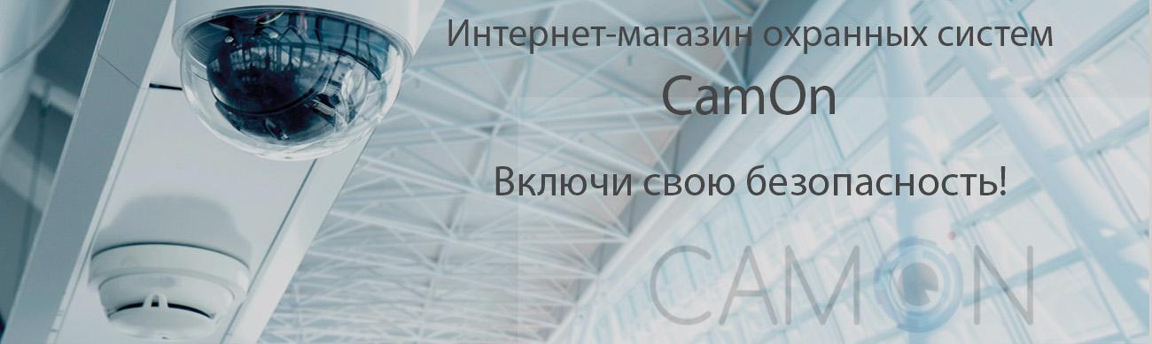 Интернет магазин систем безопасности CamOn