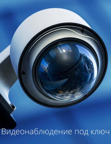 Установка видеонаблюденияя